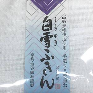 白雪ふきん 日本製 蚊帳生地 made in japan