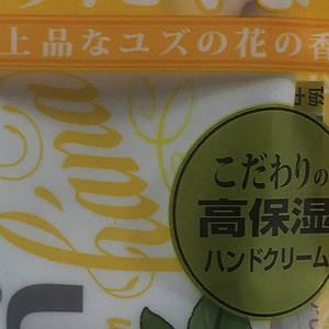 ユースキン hana ハンドクリーム ゆず 日本製 made in japan