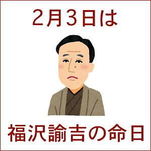 福沢諭吉の命日 2月3日