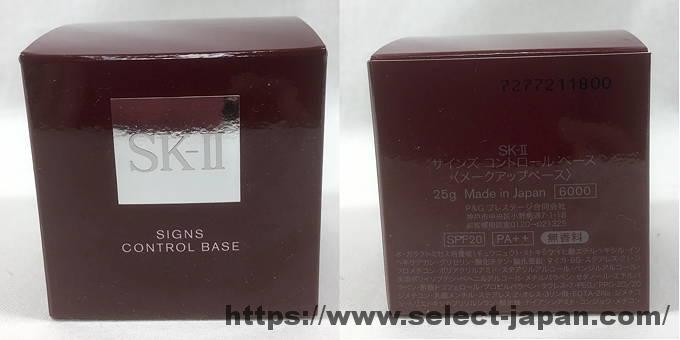 SK2 サインズ コントロールベース 化粧下地 日本製 made in japan