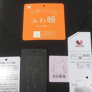 Wacoal ワコール スゴ衣 ふわ暖 天綿 肌着 8分袖 あったか肌着 日本製 made in japan