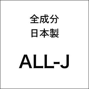 全成分 日本製 日本産 化粧品 オールジェイ ALL-J