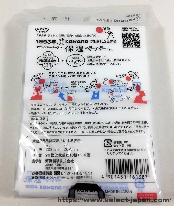 河野製紙 保湿ペーパー 保湿ティッシュ 生みの親 世界初 日本製 made in japan