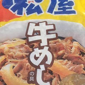 松屋 牛めし 牛丼 無添加 冷凍食品
