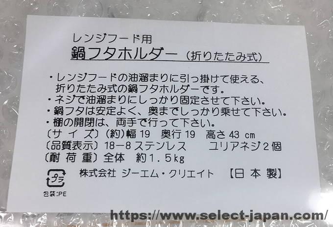 レンジフード 換気扇フード 油溜まり 折りたたみ 折り畳み 鍋ふたホルダー ステンレス製 日本製 made in japan