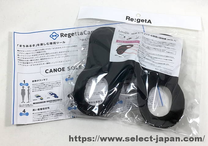 Re:getA リゲッタ インソール ルーペインソール 扁平足 日本製 made in japan