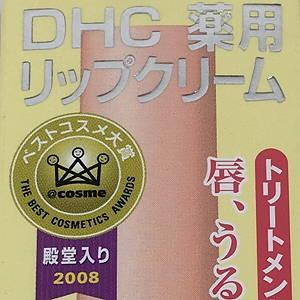 DHC 薬用リップクリーム 国産 日本製 オリーブオイル アロエ made in japan