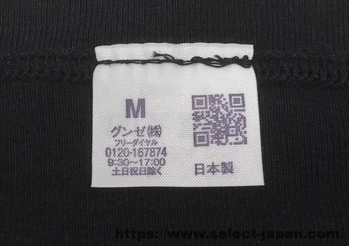 グンゼ アンチウイルスインナー 日本製 抗菌 防臭 肌着 アンダーウェア made in japan