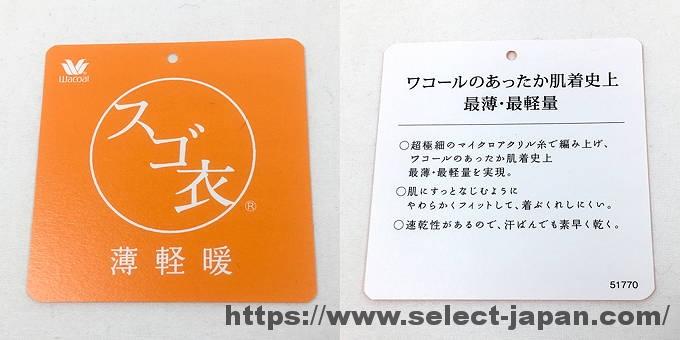 wacoal ワコール 肌着 スゴ衣 レース 9分袖 日本製 made in japan