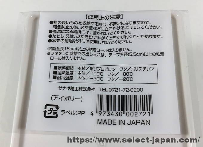 粘着ロール コロコロ スタンド ケース 粘着ロールスタンドケース サナダ精工 100円ショップ Seria セリア 日本製 made in japan