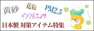 日本製 マスク 花粉症 PM2.5 インフルエンザ 対策
