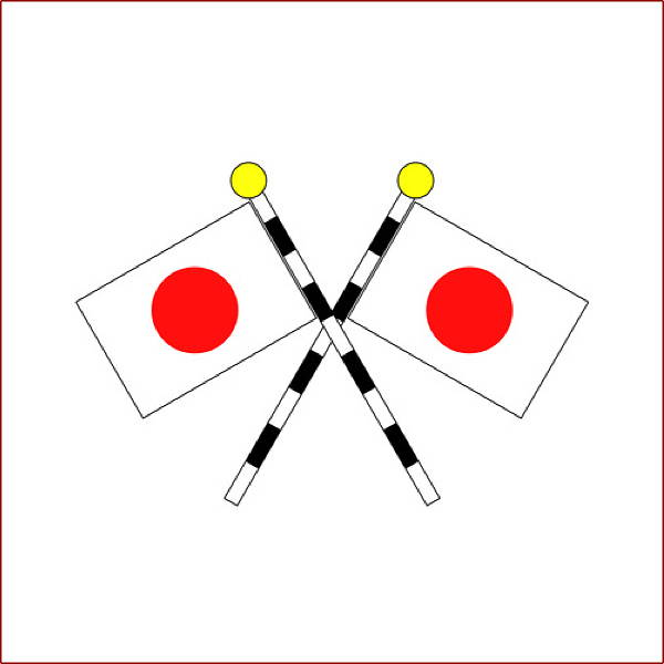 国民の休日 日本 国旗 祝日