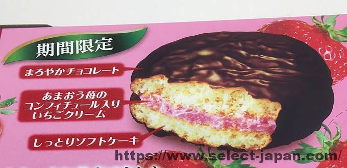 森永 あまおう苺ケーキ 期間限定