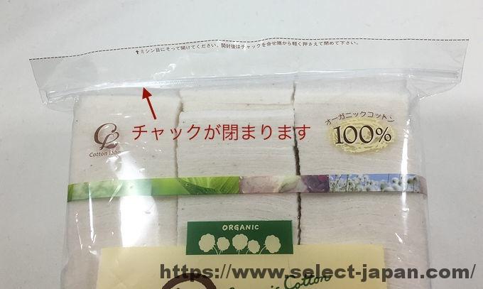 コットンラボ オーガニックコットン 100% 無農薬 無漂白 日本製 made in japan