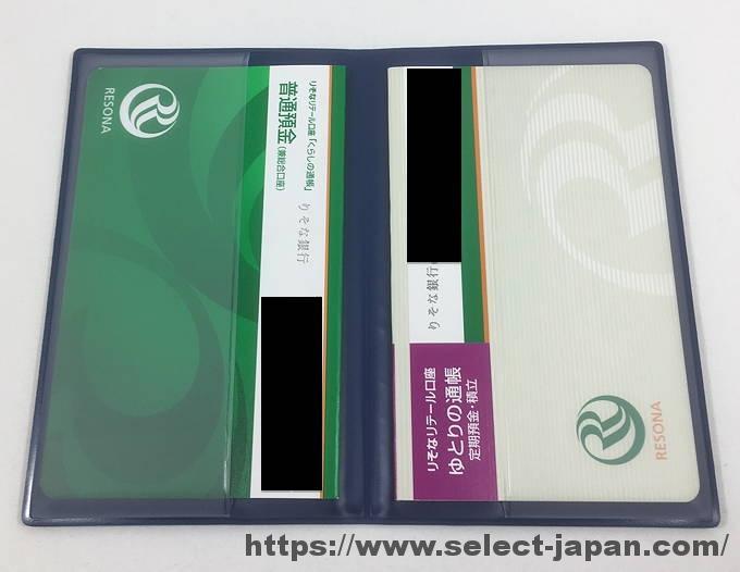 通帳 カード 保護 ケース りそな銀行