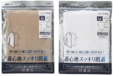 AOKI GUZE アオキ グンゼ 着心地スッキリ肌着 日本製 made in japan