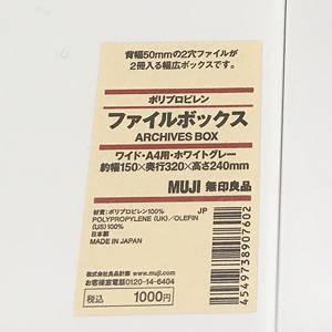 無印 ファイルボックス 日本製 made in japan