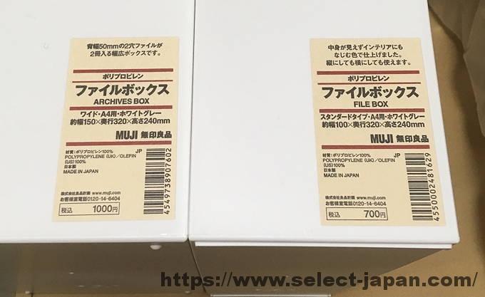 無印良品 MUJI ファイルボックス 日本製 made in japan