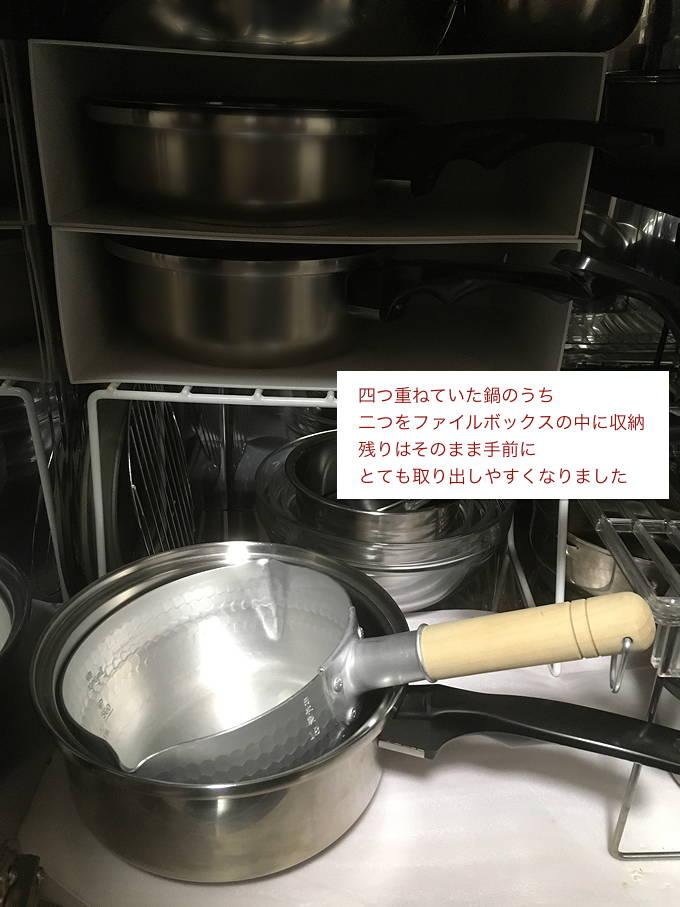 無印 ファイルボックス 収納 鍋 整理 日本製