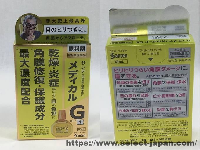 参天製薬 サンテメディカル ガードEX 感想.炎症 角膜補修 保護成分 目薬