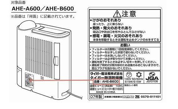 タイガー魔法瓶 除湿乾燥器 リコール 中国製 AHE-A600 AHE-B600