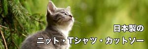 日本製 カットソー トップス プルオーバー made in japan