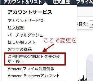 Amazon 定期おトク便 変更 停止 アカウントサービス