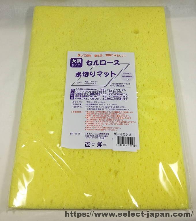 セルロース 水切りマット 日本製 made in japan