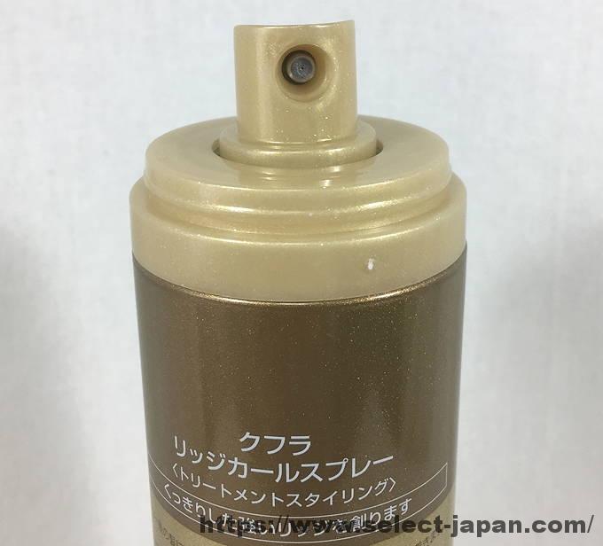 ミルボン クフラ リッジカールスプレー 日本製 made in japan