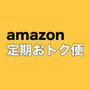 amazon アマゾン 定期おトク便
