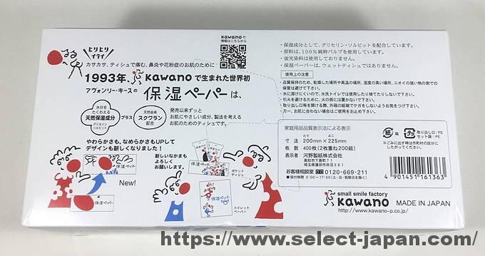 河野製紙 アヴォンリー・キースの保湿ティッシュ 日本製 made in japan 世界初