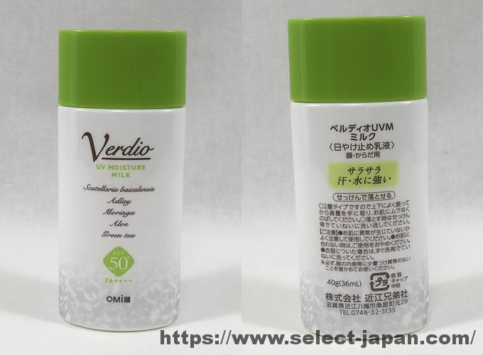 近江兄弟社 日焼け止め ベルディオ verdio モイスチャーミルク 紫外線 乾燥 花粉 PM2.5 日本製 made in japan