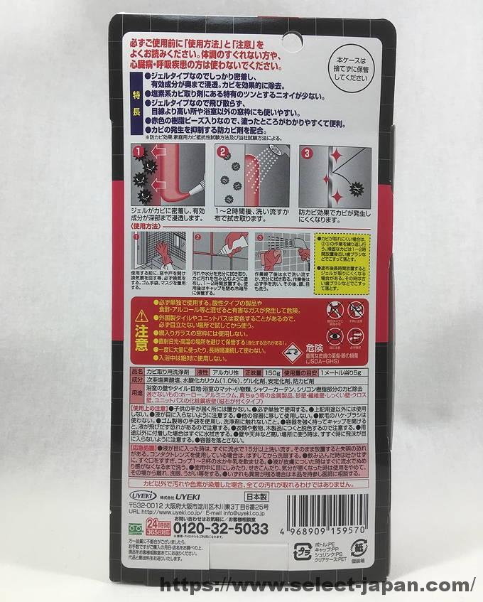 UYEKI ウエキ カビトルデスPRO カビトルデスプロ 赤いジェル 日本製 made in japan 防カビ効果