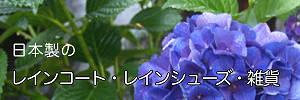 日本製 レイングッズ レインシューズ 雑貨 made in japan