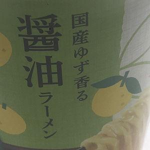 エースコック 国産ゆず香る醤油ラーメン