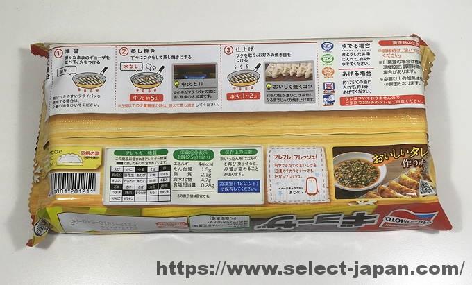 味の素 冷凍ギョーザ 国産野菜 原材料 AJINOMOTO