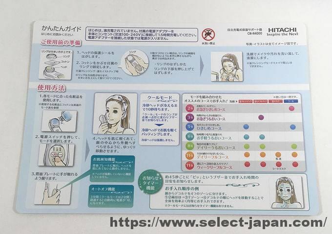 日立 HITACHI ハダクリエ HadaCrie 美顔器 CM-N4000 日本製 made in japan かんたんガイド