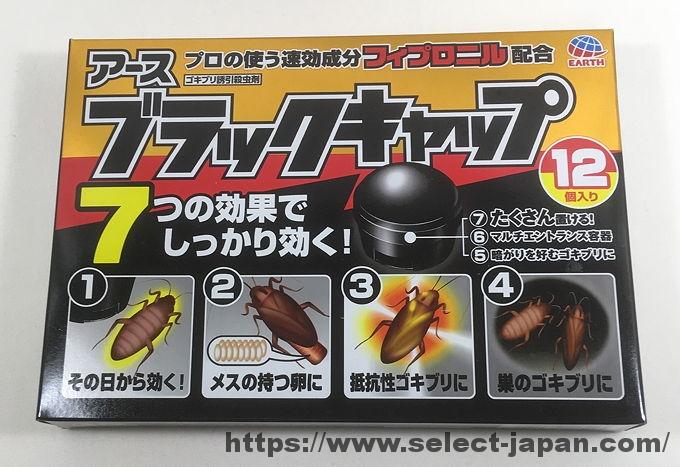 アース製薬 ブラックキャップ ゴキブリ駆除 ゴキブリ誘因殺虫剤 日本製 made in japan