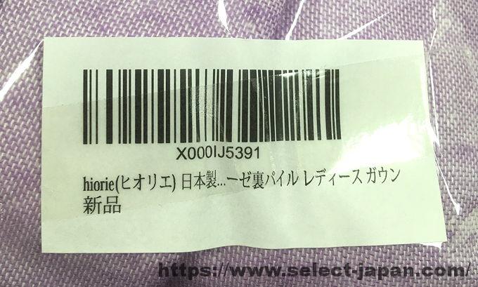 ヒオリエ 表ガーゼバスローブ タオル 日本製 made in japan