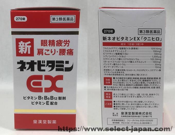 皇漢堂製薬 新ネオビタミンEX クニヒロ ビタミンB1 B6 B12 ジェネリック