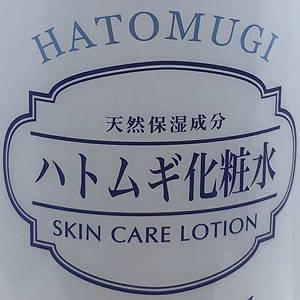 熊野油脂 ハトムギ 化粧水 日本製 MADE IN JAPAN