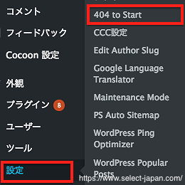 404 to Start 404 not found プラグイン