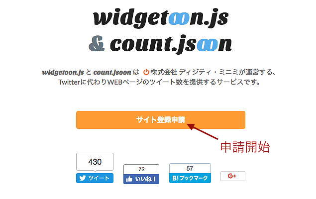 count.jsoon 登録