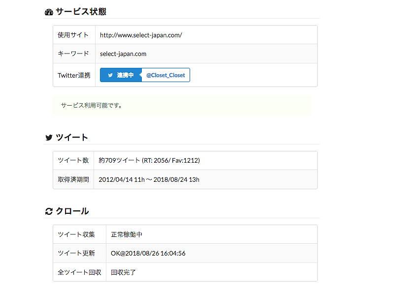 count.jsoon 登録 ツイッター 完了