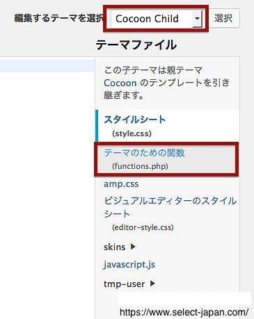 Cocoon 子テーマ テーマのための関数 PHP