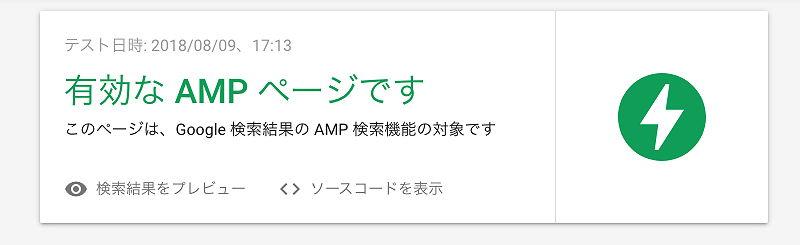 Googleサーチコンソール AMP エラー テスト 結果