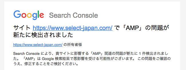 Google サーチコンソール エラー AMP