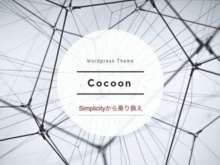 simplicityからCocoonに乗り換え