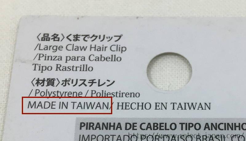 DAISO ダイソー ヘアクリップ くまでクリップ 台湾製