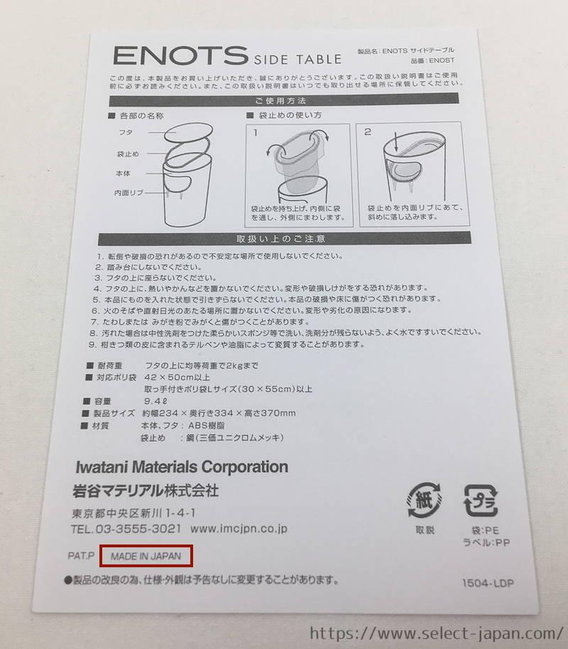 ENOTS エノッツ サイドテーブル ゴミ箱 ダストボックス 日本製 made in japan
